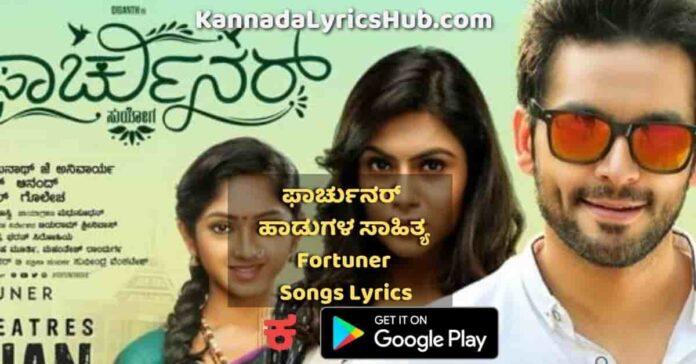 fortuner songs lyrics kannada thumbnail