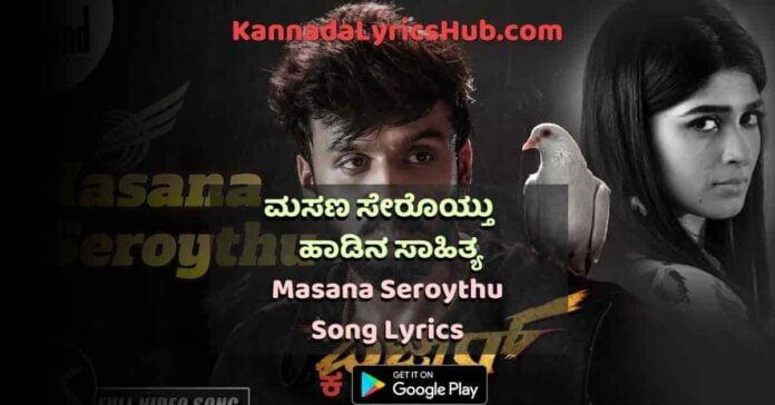 masana seroythy song lyrics thumbnail
