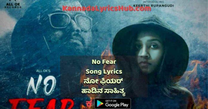 no fear song lyrics all ok thumbnail