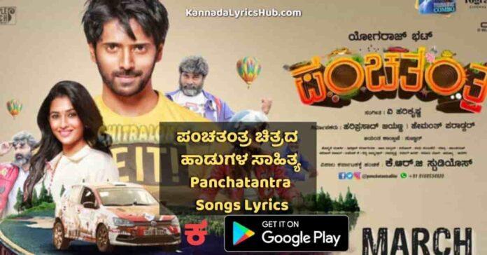 panchatantra movie songs lyrics thumbnail