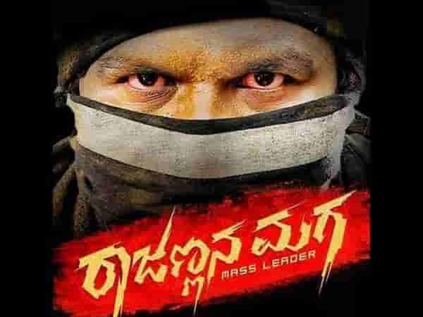 rajannana maga movie songs lyrics poster