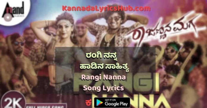 rangi nanna lyrics thumbnail
