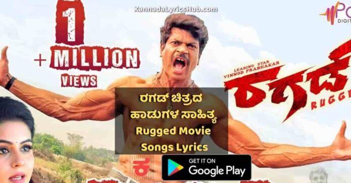 rugged movie songs lyrics thumbnail