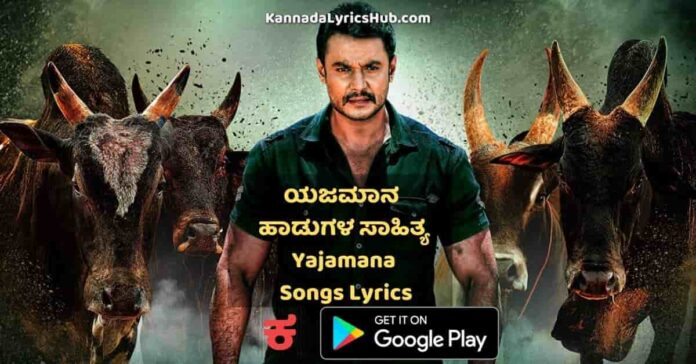 Yajamana movie songs lyrics thumbnail