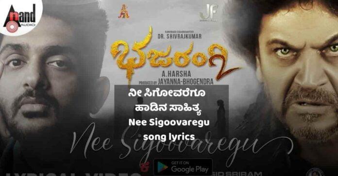 Nee Sigoovaregu lyrics thumbnail