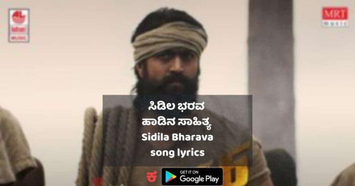 sidila bharava lyrics kannada thumbnail