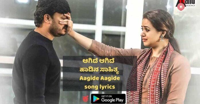 Aagide Aagide Song Lyrics thumbnail