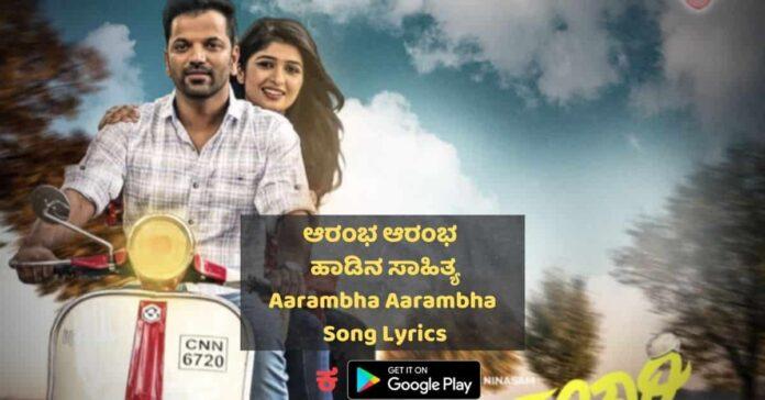 Aarambha Aarambha Song lyrics thumbnail