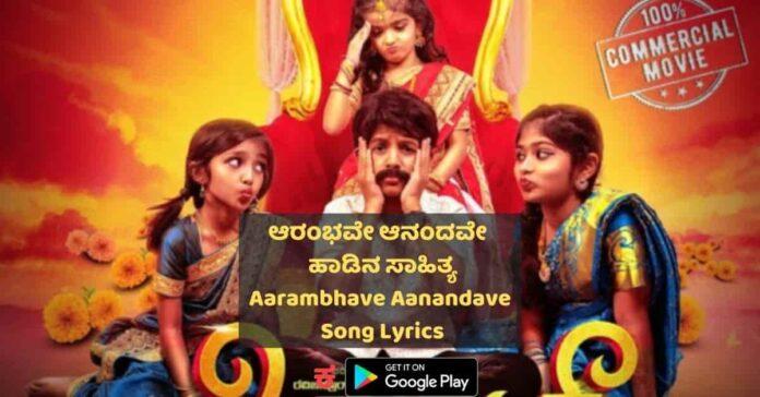 Aarambhave Aanandave lyrics thumbnail