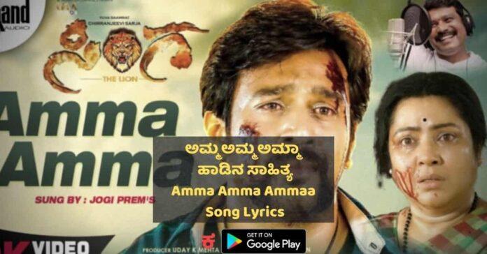 Amma Amma Ammaa Lyrics Sinnga thumbnail