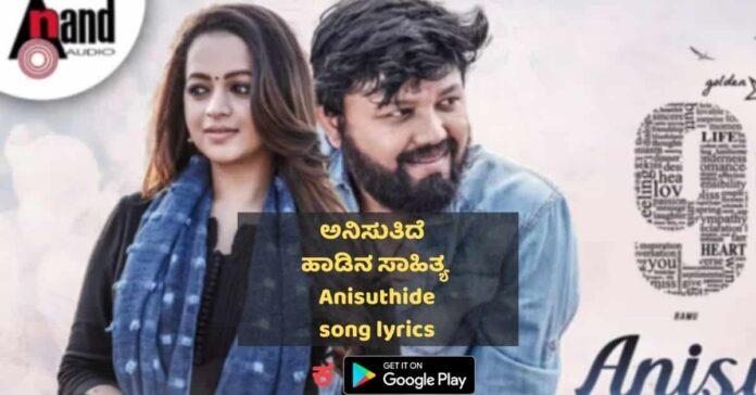 Anisuthide song lyrics in Kannada thumbnail
