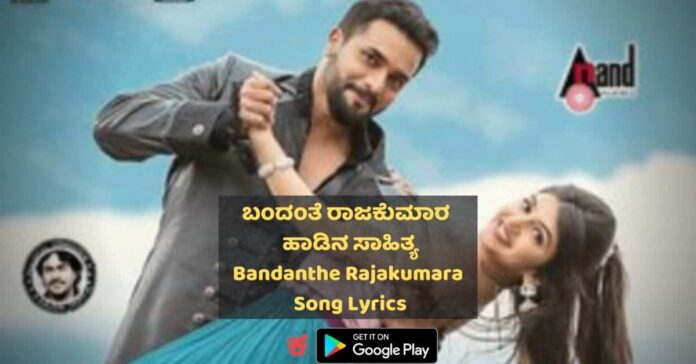 Bandanthe Rajakumara Song Lyrics thumbnail