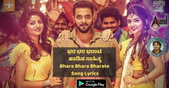 Bhara Bhara Bharaate Kannada Song lyrics thumbnail