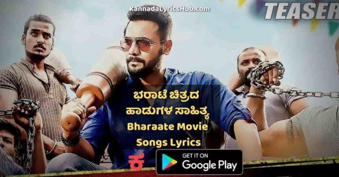 Bharaate Movie Songs Lyrics thumbnail