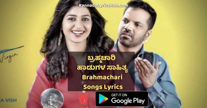 brahmachari kannada movie songs lyrics thumbnail
