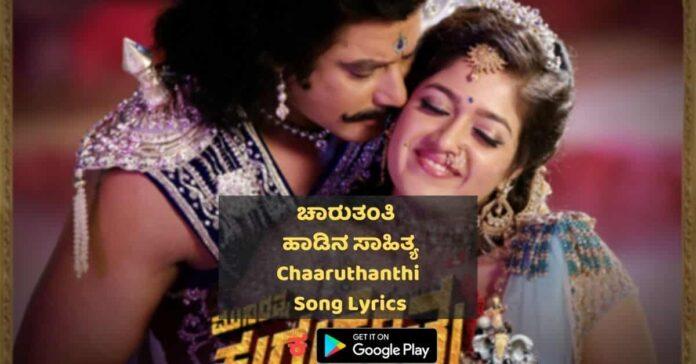 Chaaruthanthi Song Lyrics in kannada thumbnail