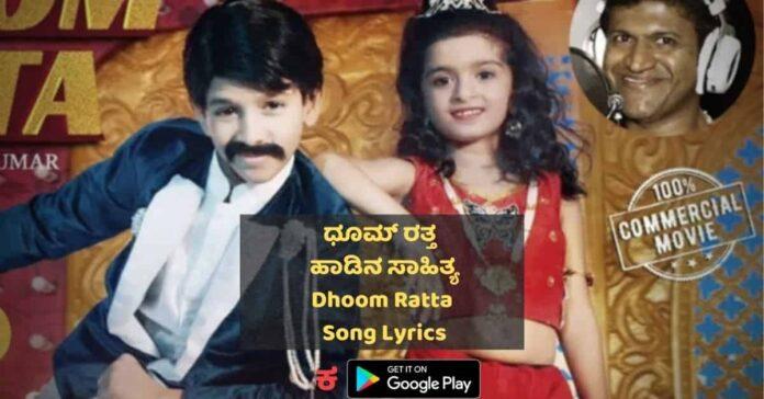 Dhoom Ratta Song Lyrics thumbnail