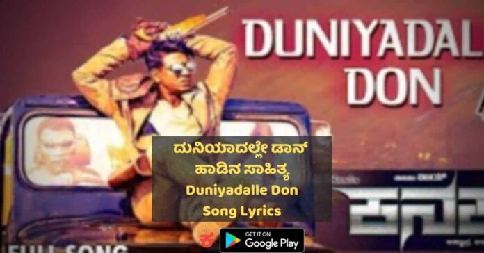 Duniyadalle Don Lyrics thumbnail