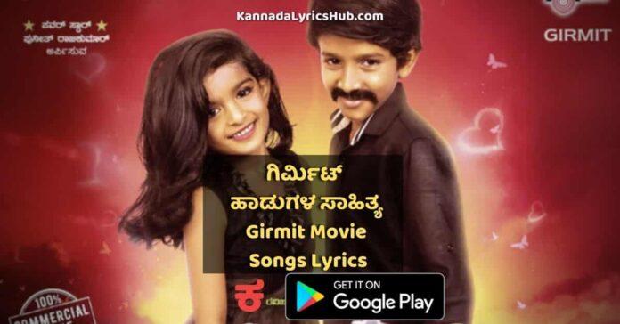 Girmit Kannada Movie Songs Lyrics thumbnail