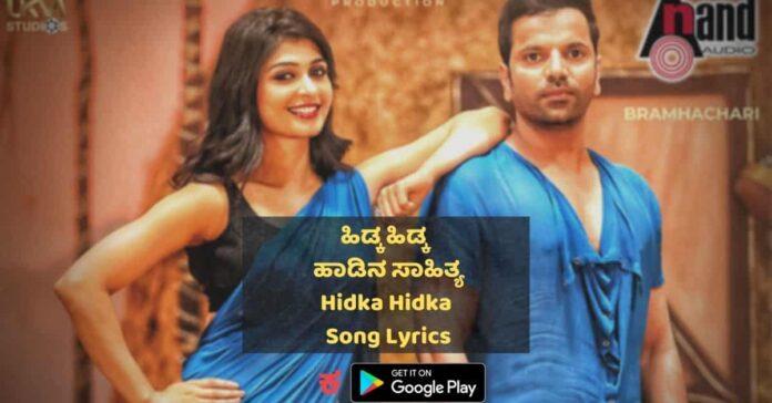 Hidka Hidka Song lyrics thumbnail