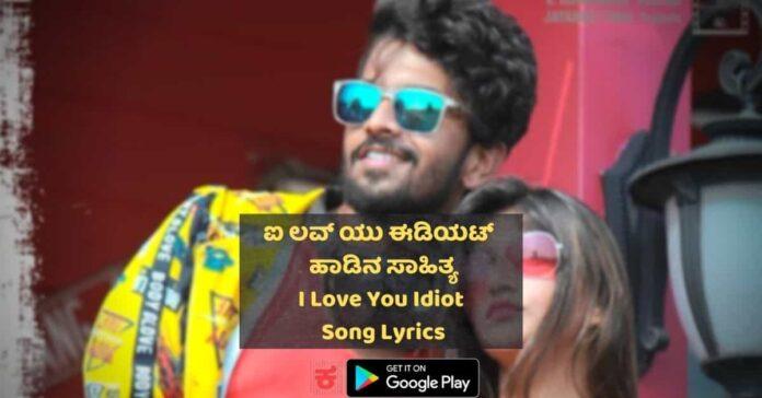 I Love You Idiot Song lyrics thumbnail