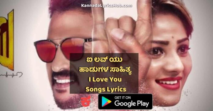 I love you kannada movie songs lyrics thumbnail