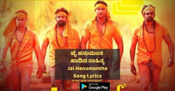 Jai Hanumantha Kannada Song Lyrics thumbnail