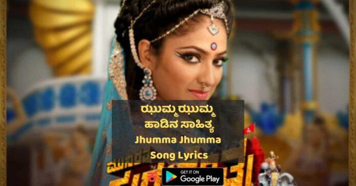 Jhumma Jhumma Kannada Song Lyrics thumbnail