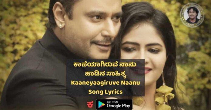 Kaaneyagiruve Naanu lyrics thumbnail