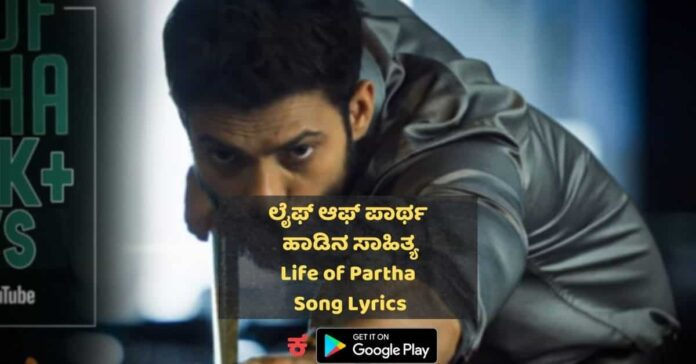 Life Of Partha lyrics thumbnail