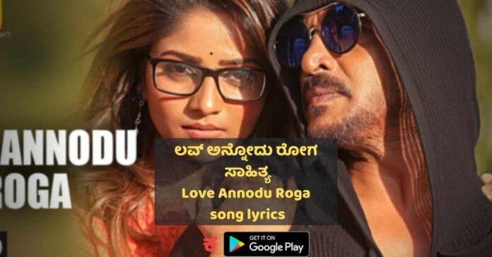 Love Annodhu Ondh Dodda Roga Lyrics thumbnail