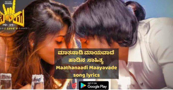 Maatanaadi Maayavade Lyrics thumbnail