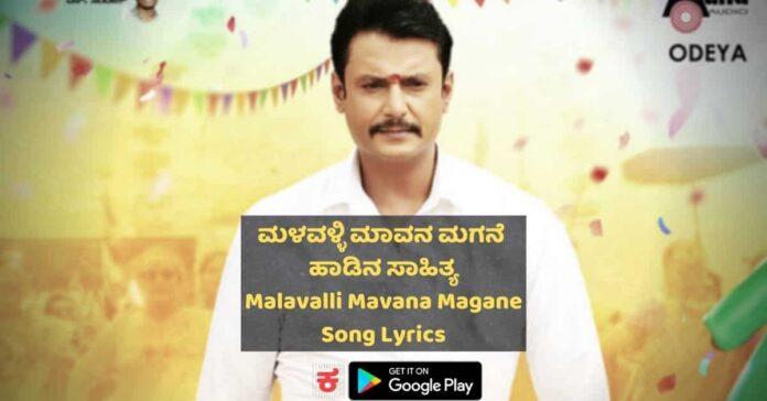 Malavalli Mavana Magane lyrics thumbnail
