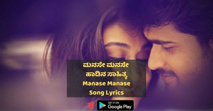 Manase Manase Kannada Song lyrics thumbnail