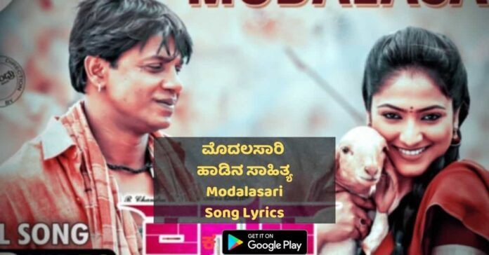 Modalasari Song lyrics thumbnail