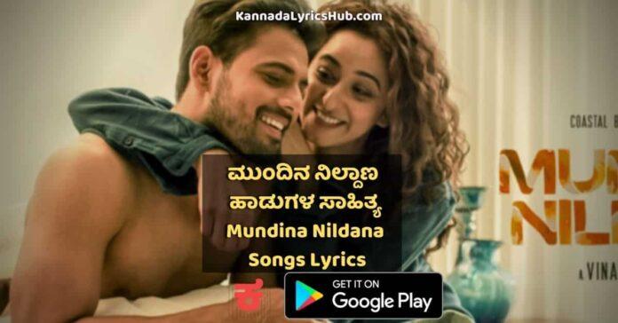 Mundina nildana movie songs lyrics thumbnail