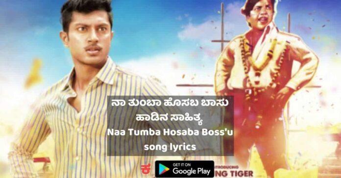 Naa Tumba Hosaba Bossu Lyrics thumbnail