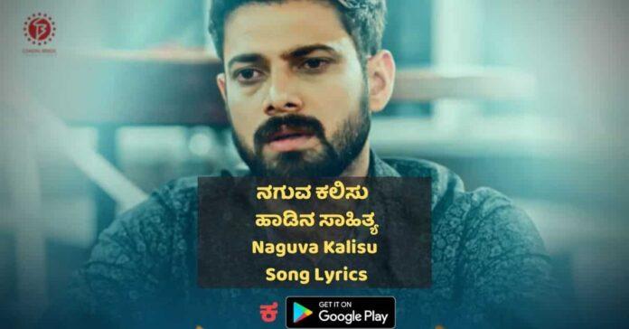 Naguva Kalisu lyrics in Kannada thumbnail