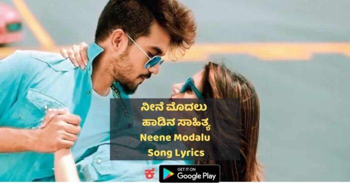 Neene Modalu Lyrics thumbnail
