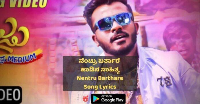 Nentru Barthare Lyrics thumbnail