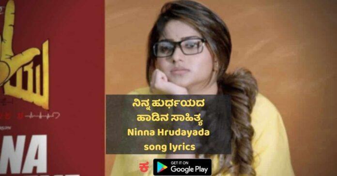 Ninna Hrudaya Iruva Jaagadalli Lyrics thumbnail