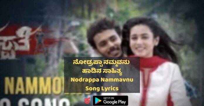 Nodrappa Nammavanu lyrics thumbnail