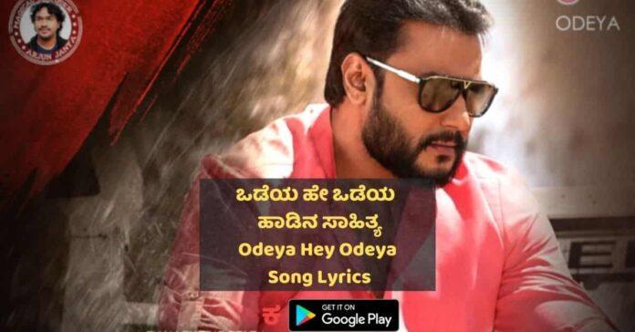 Odeya Hey Odeya Lyrics thumbnail