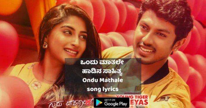 Ondu Mathale Nooru Helale Song Lyrics thumbnail