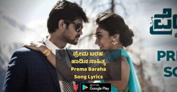Prema Baraha Song lyrics in Kannada thumbnail