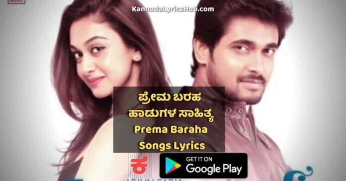 Prema baraha movie songs lyrics thumbnail