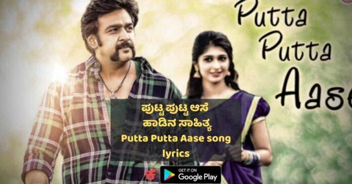 Putta Putta Aase Song lyrics thumbnail