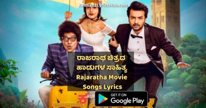 Rajaratha Kannada movie songs lyrics thumbnail