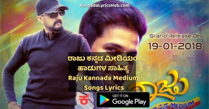 Raju Kannada Medium songs lyrics thumbnail