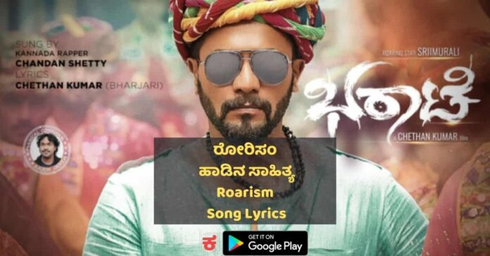 Roarism Kannada Song lyrics thumbnail